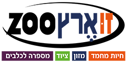 ZOO זו ארץ