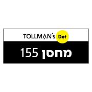 טולמנס דוט מחסן 155